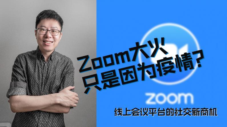 【李自然说】疫情期大火的Zoom为什么会成功?线上会议平台未来发展趋势