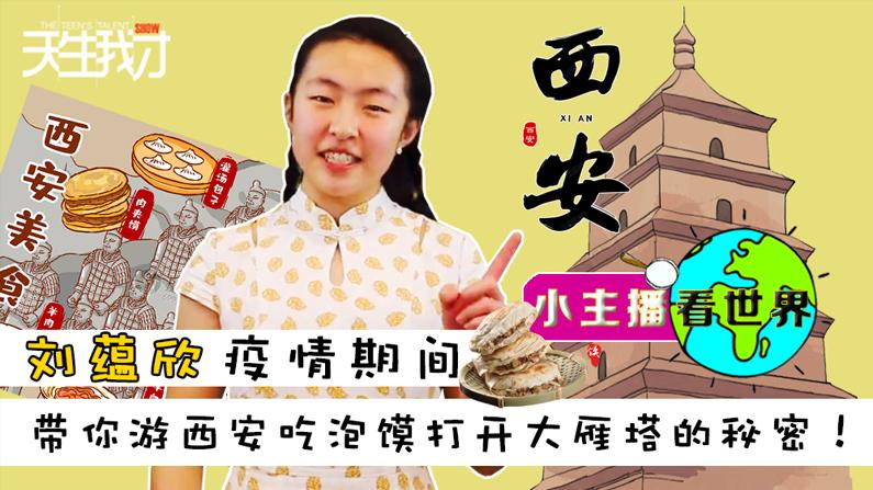 【天生我才】疫情期间,刘蕴欣带你游西安吃泡馍打开大雁塔的秘密!