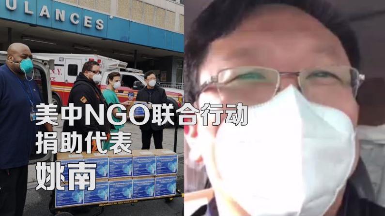 """【Sinovision抗疫连线】""""紧张...感到不舒服..."""" 美中联合捐助者访纽约最危急医院"""