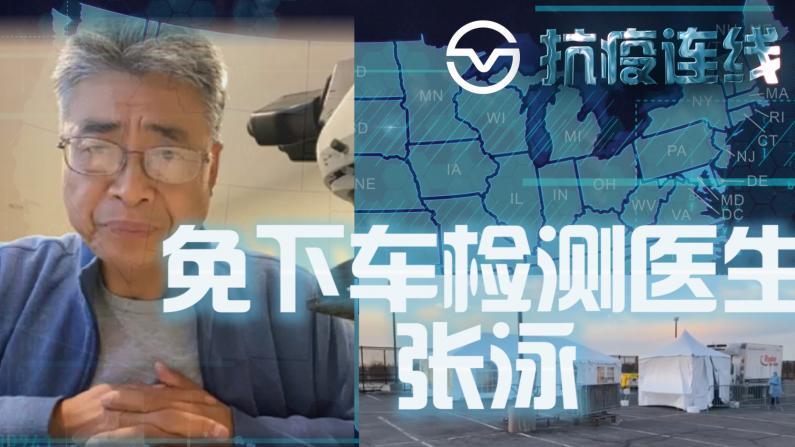 【Sinovision抗疫连线】纽约拐点了?Drive-thru医生透露这些数据