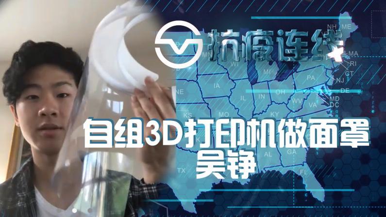 【Sinovision抗疫连线】新州华裔中学生自制3D打印机做面罩捐医院