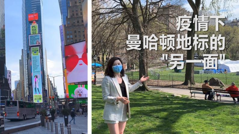 """纽约""""空城记"""":野战医院旁遛狗跑步 奢饰品大牌被涂鸦"""