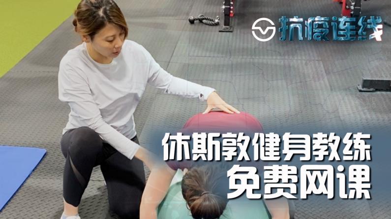 【Sinovision抗疫连线】提高免疫力的免费健身网课(周一至五,每天2节)