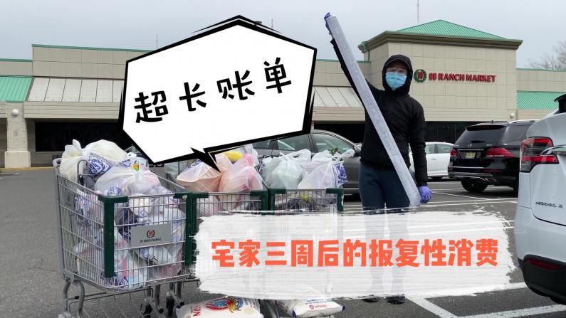 【美妈育儿】居家令后第一次出门!超市排队两小时囤货