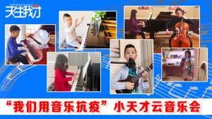 """【天生我才】""""我们用音乐抗疫""""小天才云音乐会"""