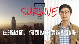 疫情补贴知多少?看看哪些你可以领!【How to Survive in LA】