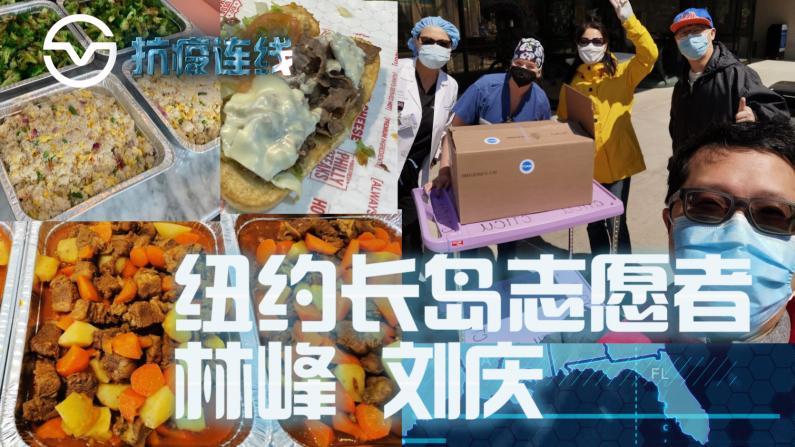 【Sinovision抗疫连线】厨房里的志愿者 为一线护航