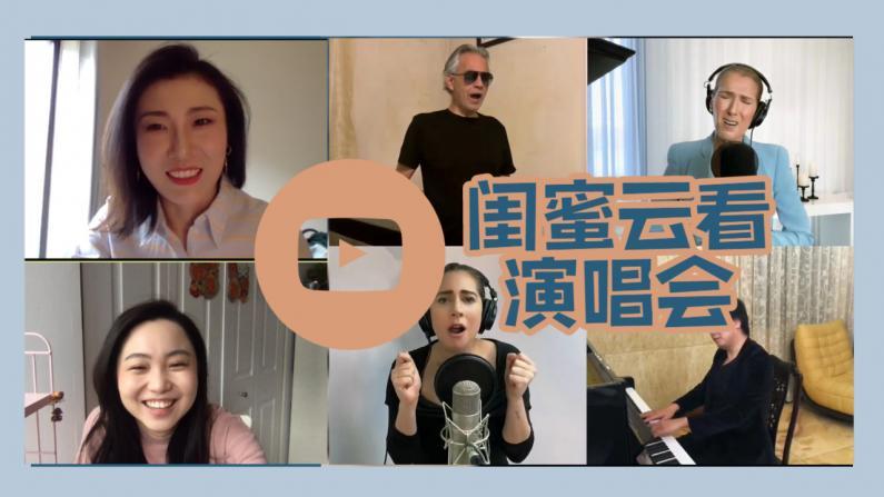 【居家日记】闺蜜云约吐槽食材递送+线上观暖心演唱会!