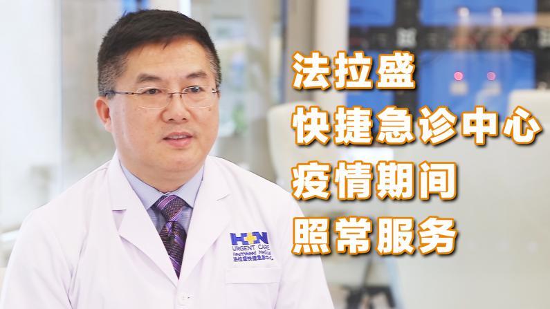【乐活视频】疫情期间看诊难?法拉盛快捷急诊中心照常服务