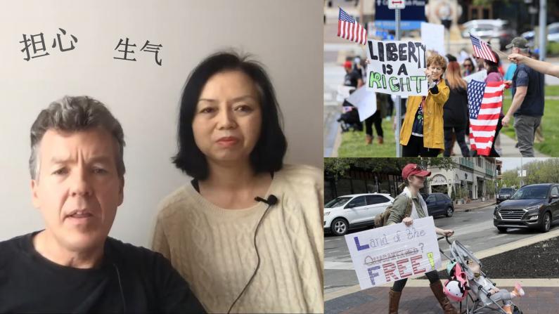 """【新移民体验】抗议""""居家令""""?我们开始担心美国了"""
