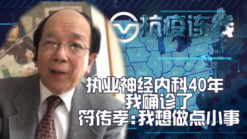 【Sinovision抗疫连线】执业40年 我确诊了 华裔神经内科教授:我想为大家做件小事