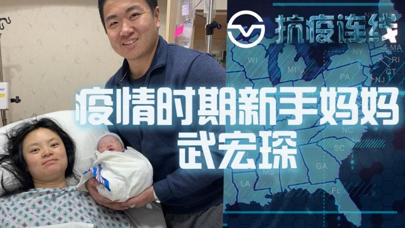 【Sinovision抗疫连线】重灾疫情的纽约产妇:法拉盛生产24小时