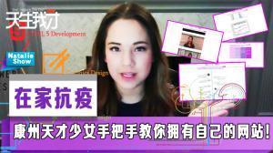 【天生我才】在家抗疫,康州天才少女手把手教你拥有自己的网站!