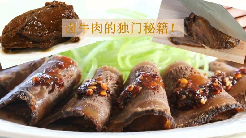【心机厨房】这么做卤牛肉 好吃到能开店!