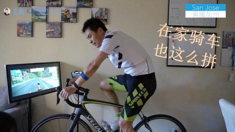 【硅谷生活】在家健身居然这么high 骑车心跳飚到160!