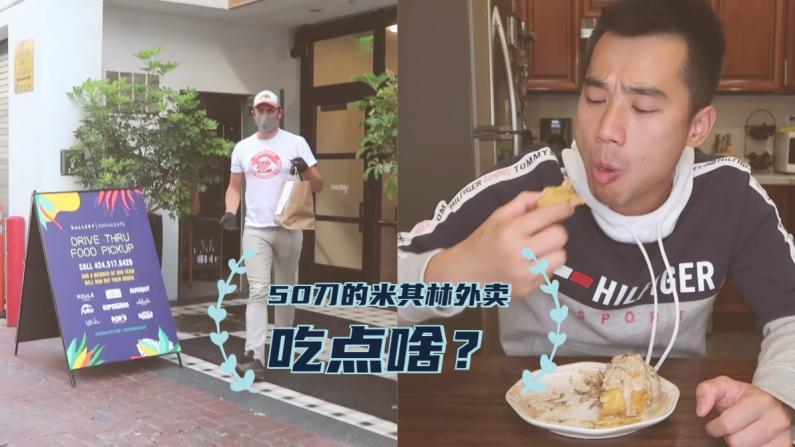 【觅食】50刀的米其林盒饭?来看看都吃点啥!