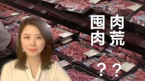 """都要动用国防生产法了 会出现""""肉荒""""吗?要去超市""""囤肉""""吗?"""