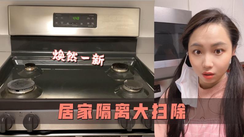 【居家日记】隔离期大扫除,各种去污方法尝试!