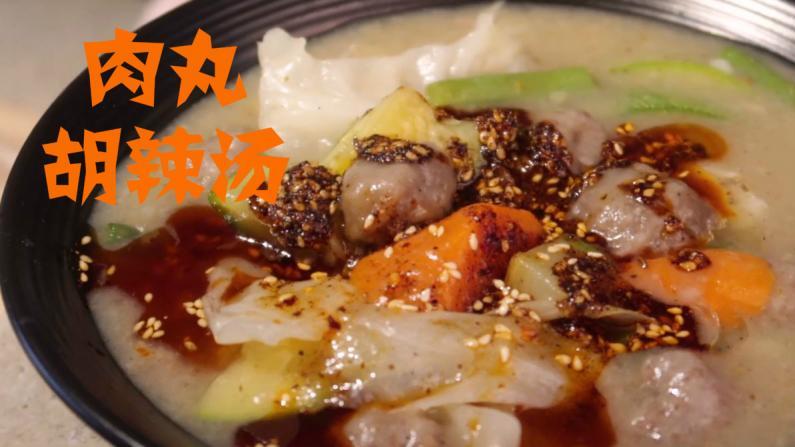 【纽约日记】西安人的情话:走!喋碗肉丸胡辣汤