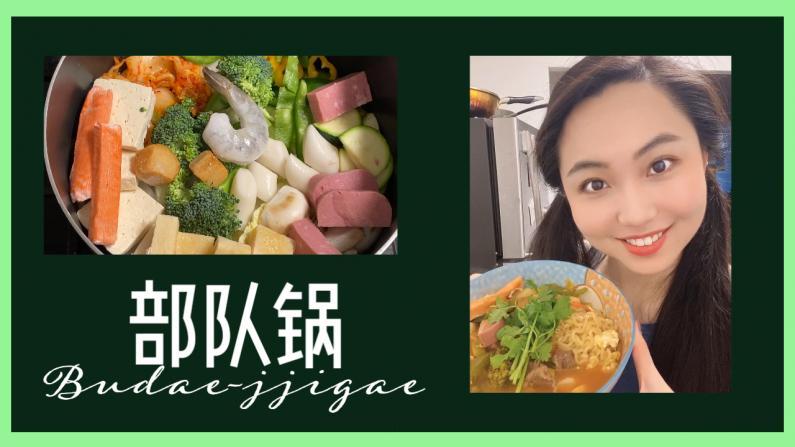 【居家日记】超级简单食材耐储存的部队锅 居家隔离必吃!