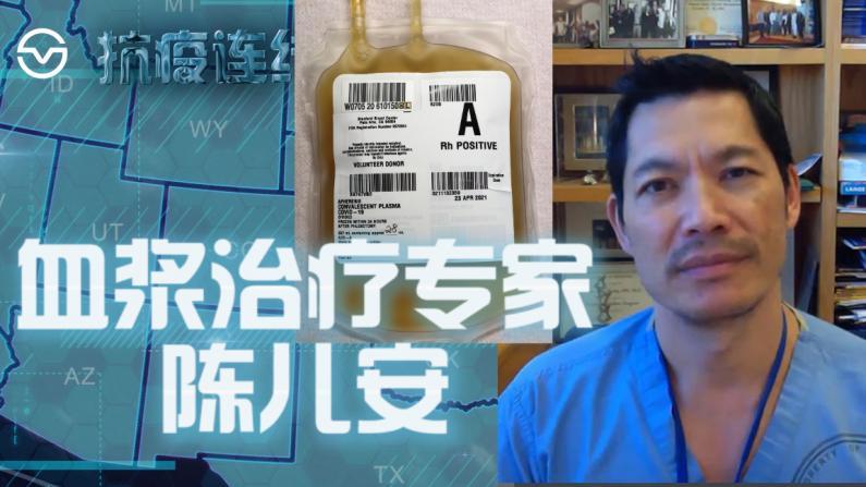 "【Sinovsion抗疫连线】""生死救命血浆治疗"" 旧金山华裔领衔临床治疗:一切还未知"