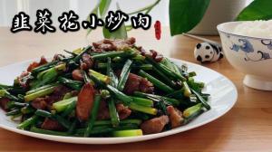 【一家四口的餐桌】一把韭菜花 吃出春天才有的味道!