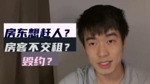 【Eric小当家】疫情期间,房东房客纠纷十问