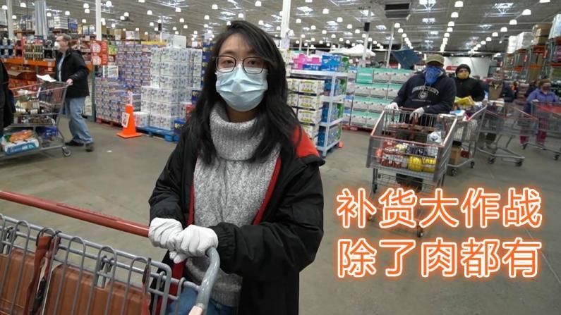 【耶鲁实验室】超市逛一圈 哪种肉最先缺货?