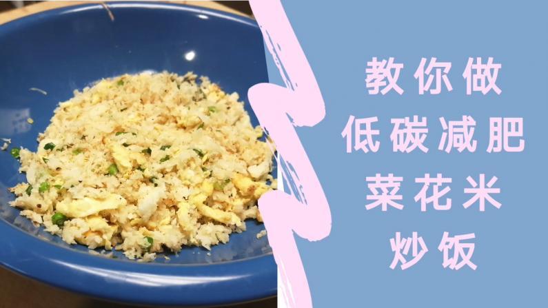 【营养师说】宅家吃胖了?试试用这个代替米饭吧!