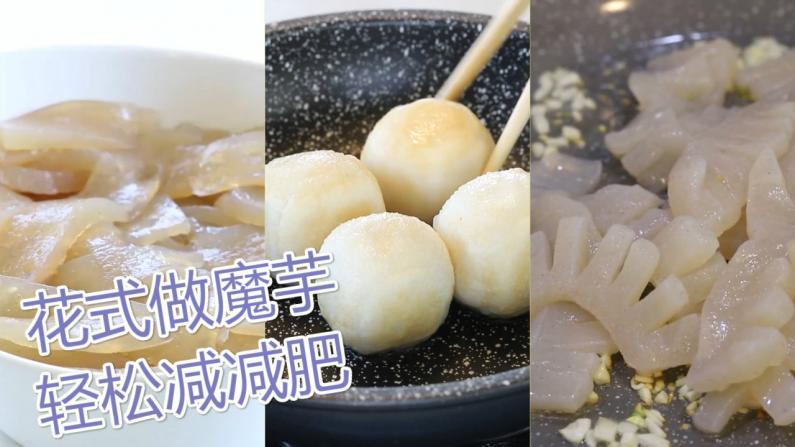 【心机厨房】低热量食品魔芋的三种做法 总有一款适合你!