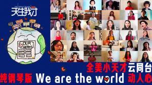 【天生我才】全美小天才云同台,纯钢琴版We are the world动人心