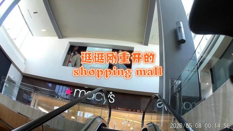 【北美臭鱼】休斯敦最大的购物中心重开了 可是...