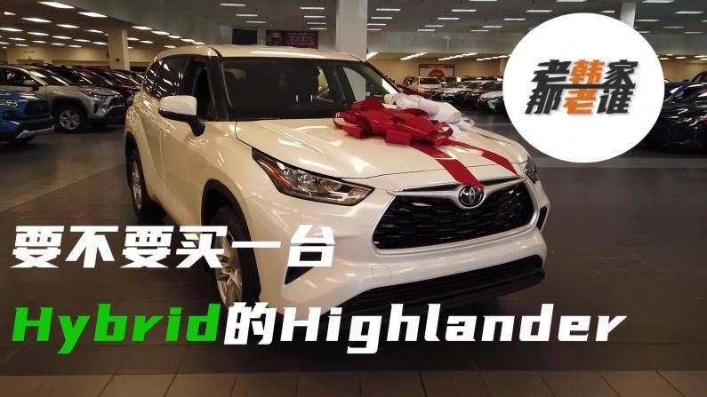 【老韩唠车】最近很火的混动丰田汉兰达 到底该买吗?