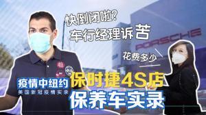 【谭天说地】保时捷4S店经理诉苦 大量裁员快倒闭
