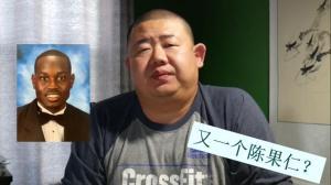 """【佛州生活】非裔版""""陈果仁案""""再上演 华人怎么看?"""