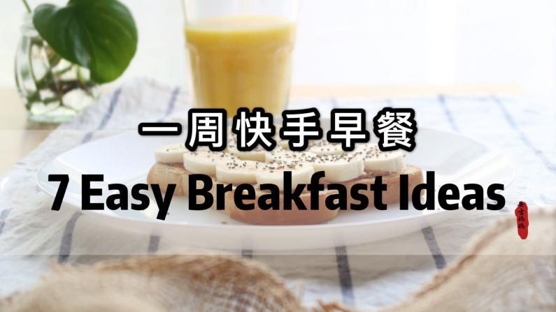 【一家四口的餐桌】7个5分钟吐司食谱 一周早餐不重样!