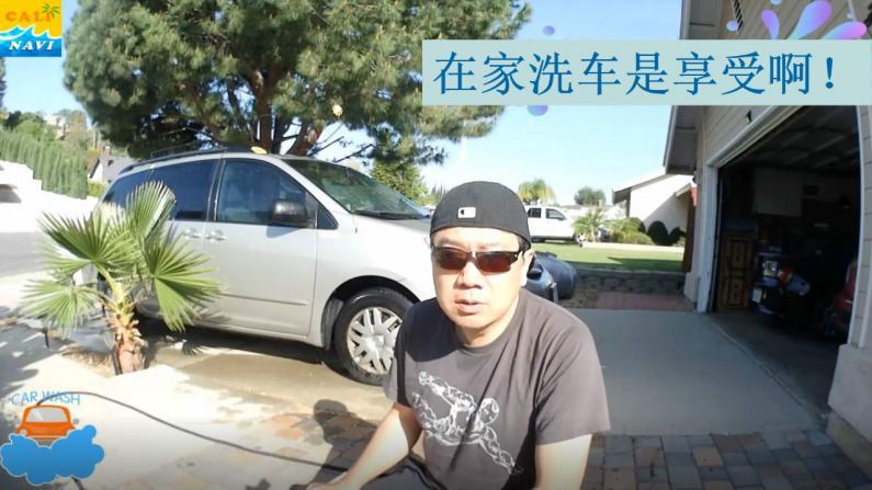 【加州乐志】自己洗车经验谈!爱车狂人的tips分享