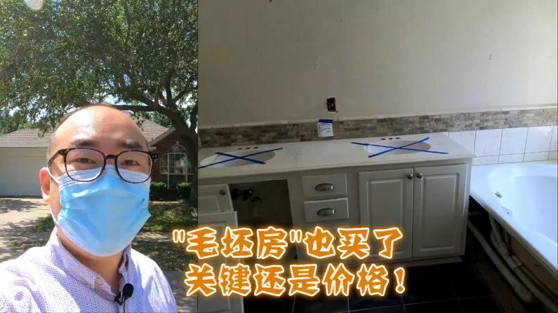 【安家美国·德州达拉斯】疫情期买家疯了吗 这破房子值$23万?