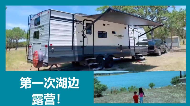 【德州田园生活】第一次房车露营 疫情期间也能旅行啦!