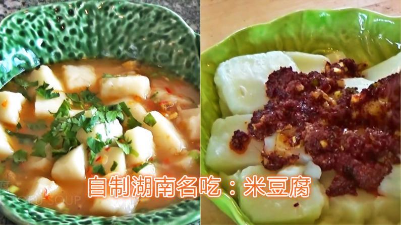 【美食慢生活】在家做出地道的湖南米豆腐!