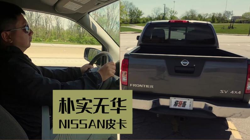 【老韩唠车】Nissan这款中型皮卡怎么样?