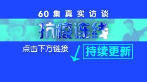 Sinovision抗疫连线汇总 已更新到61集