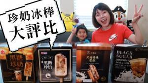 【沛莉一家】咬着吃的珍珠奶茶!试吃4款网红珍奶棒冰!