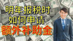 【Shaun与你投资】明年报税可再领纾困金 怎么做?