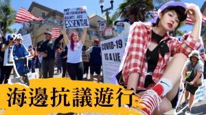 """【沛莉一家】周末海边兜风 却遇上抗议""""居家令""""大游行..."""