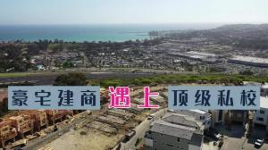 【安家美国·加州尔湾】豪宅建商遇上顶级私校!看看橙郡最实惠的海景新房