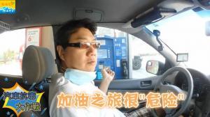 【加州乐志】汽车消毒抗菌大作战 不把病毒带回家!