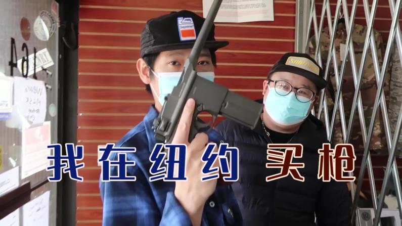 【街头义宁】疫情期间治安堪忧 决定去买枪了!