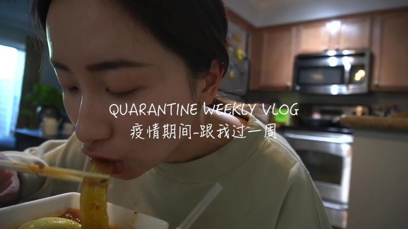 【湾区毛毛】吃啥玩啥看啥?来跟我度过疫情宅家的一周!