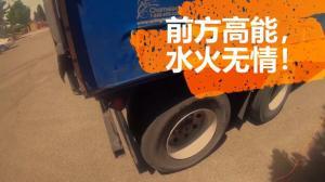 【刚哥的卡车】烧掉腿毛!绝望中开挂 一个货运司机的惊魂之旅